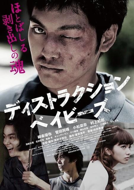 柳楽優弥×真利子哲也監督「ディストラクション・ベイビーズ」がロカルノ映画祭に出品!