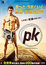 「きっと、うまくいく」監督と主優の再タッグ作「PK」予告 神様を探す男の正体は?