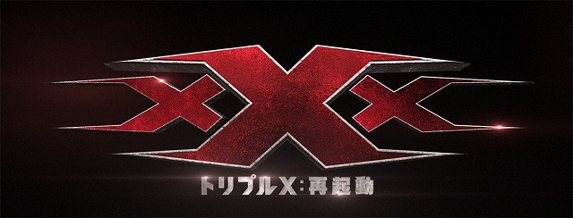 ビン・ディーゼル、再起動!「トリプルX」最新作は2017年公開 予告編お披露目