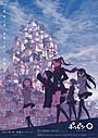劇場アニメ「ポッピンQ」、17年1月公開!特報&ポスターで「時の谷」初披露