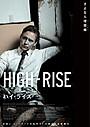 誰もがうらやむ理想郷でカオスな階級闘争が勃発「ハイ・ライズ」特別映像公開
