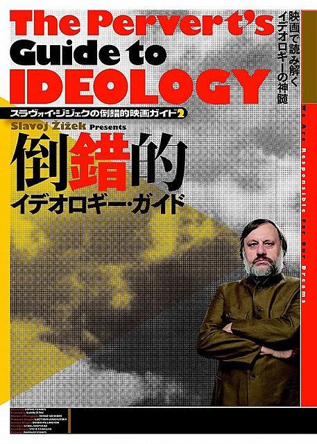 哲学者が映画の中のイデオロギーを読み解く「スラヴォイ・ジジェクの倒錯的映画ガイド2」公開