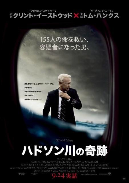 イーストウッド監督×T・ハンクス「ハドソン川の奇跡」ポスター公開!155人を救った英雄が容疑者に!?