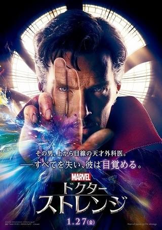 """""""最強の魔術師""""が産声を上げる!「ドクター・ストレンジ」"""