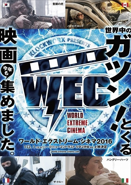 """世界の""""ガツンとくる""""映画を特集「WEC」10月開催決定!A・ドライバー主演作も上映"""