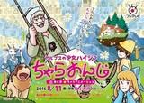ハイジのおんじがチャラ男に!ショートアニメ「ちゃらおんじ」8月11日放送開始