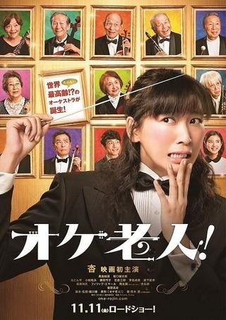 杏主演映画「オケ老人!」11月公開決定! ティザーポスターで燕尾服姿をお披露目