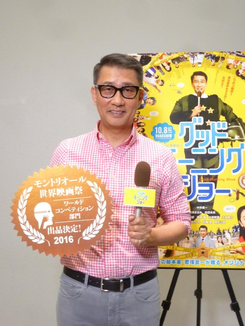 中井貴一×君塚良一監督「グッドモーニングショー」モントリオール映画祭コンペ部門に出品!