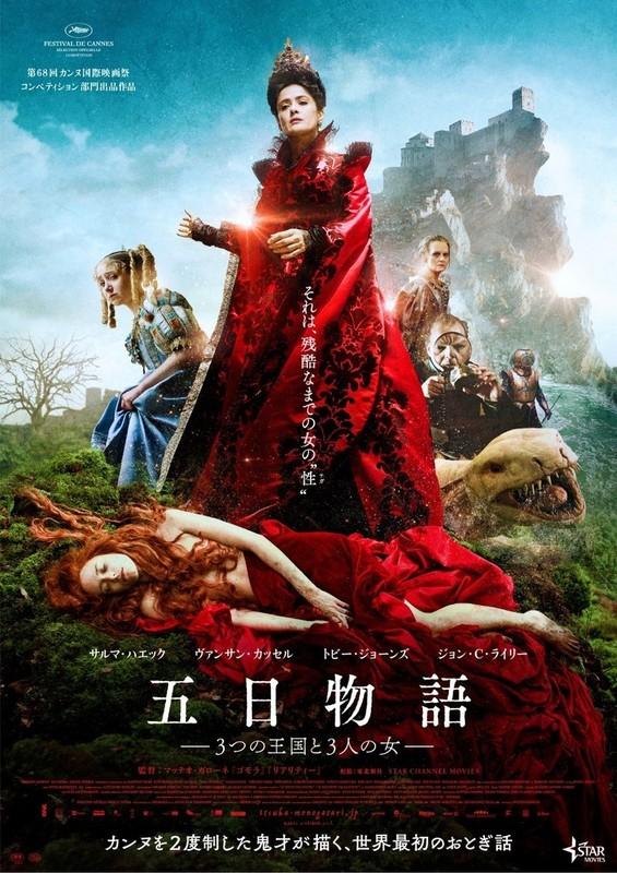 「五日物語 3つの王国と3人の女」ポスター