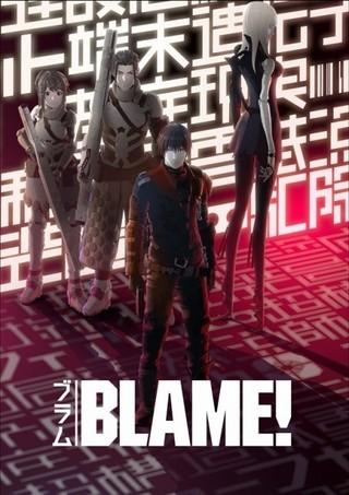 弐瓶勉原作の劇場アニメ「BLAME!」がNetflixで独占配信!