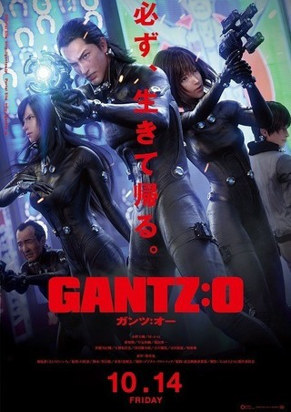「GANTZ:O」にM・A・O、早見沙織、梶裕貴らが出演!新ビジュアル&新特報も公開