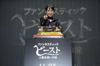 ハリー・ポッター&J・K・ローリングの誕生日を高橋愛とファンがお祝い!「ファンタビ」最新映像も公開