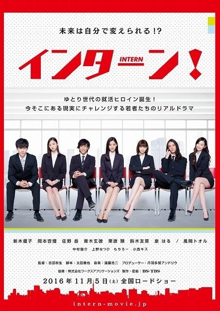 8代目ゼクシィガール・新木優子主演「インターン!」、11月5日公開 予告編&ポスター完成