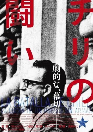 70年代チリのクーデターを3部構成で映す パトリシオ・グスマン「チリの闘い」予告