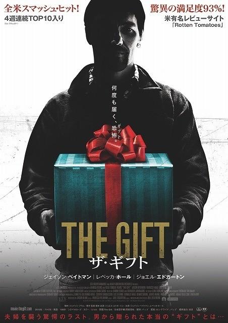 不気味なプレゼントに隠された衝撃の真相…「ザ・ギフト」予告編が公開