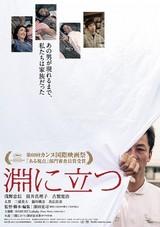 深田晃司監督、浅野忠信主演「淵に立つ」主題歌はHARUHIの新曲に決定!