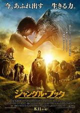 「ジャングル・ブック」大ヒットの要因は、J・ファブローの「自ら監督+チョイ役出演」にあり?