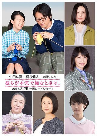 生田斗真と桐谷健太が主演する 「彼らが本気で編むときは、」「彼らが本気で編むときは、」