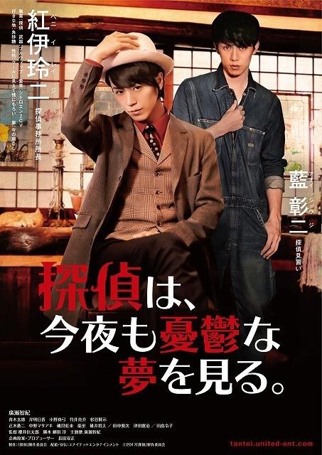 廣瀬智紀&青木玄徳が探偵コンビに!「探偵は、今夜も憂鬱な夢を見る。」追加キャスト発表