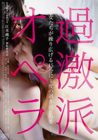 江本純子の初監督作「過激派オペラ」 女たちの青春と愛とエロが詰まった予告編完成