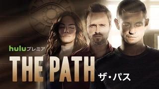 新興宗教から脱した男を襲う本当の恐怖 Huluドラマ「THE PATH ザ・パス」8月配信