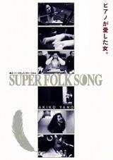 矢野顕子ソロデビュー40周年記念!映画「SUPER FOLK SONG」24年ぶり再上映
