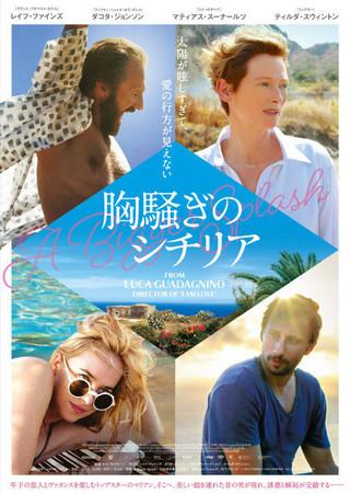 オスカー女優ティルダ・スウィントン主演のサスペンス映画、11月公開決定