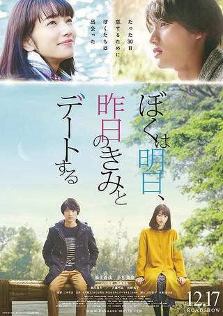 福士蒼汰が号泣&小松菜奈とのキスシーンも 「ぼくは明日、昨日のきみとデートする」予告映像