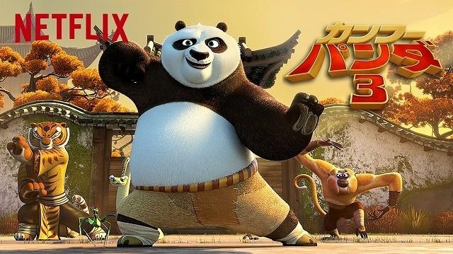 「カンフー・パンダ3」が日本初上陸!Netflixで8月19日から独占配信