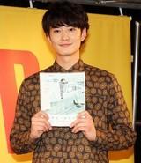 岡田将生、初恋&ファーストキスの思い出を初の単行本で告白「さらけ出した」