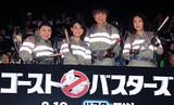 友近、「ゴーストバスターズ・ジャパン」活動ひと段落も継続に意欲「永久に不滅です」