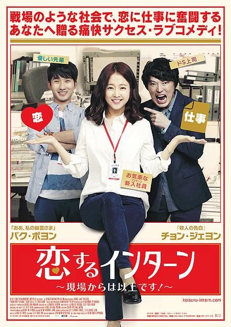 韓国版「プラダを着た悪魔」 パク・ボヨン主演の「恋するインターン」公開決定