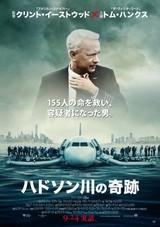 航空機事故からの生還劇!イーストウッド監督×T・ハンクス「ハドソン川の奇跡」日本版ポスター公開