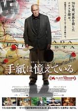 無名脚本家のシナリオにオスカー俳優&スタッフ心酔 A・エゴヤン監督作が10月公開