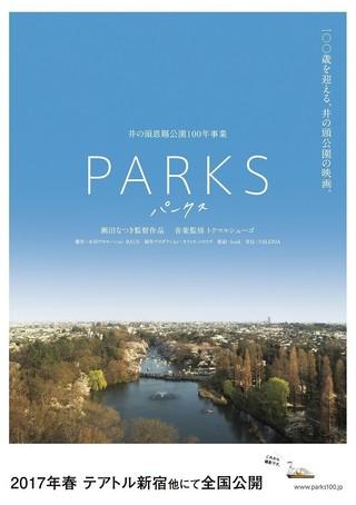瀬田なつき監督の井の頭公園100周年記念映画「PARKS」2017年4月公開決定