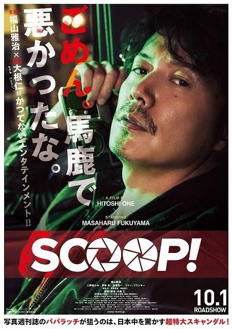 糸井重里、10年ぶりに映画コピー手がける 「SCOOP!」ポスターで福山雅治とコラボ