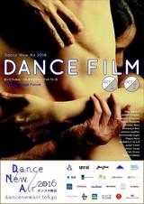 ダンスの祭典とのコラボ企画「ダンスフィルム:コレオグラファー・アット・ワーク」10月開催