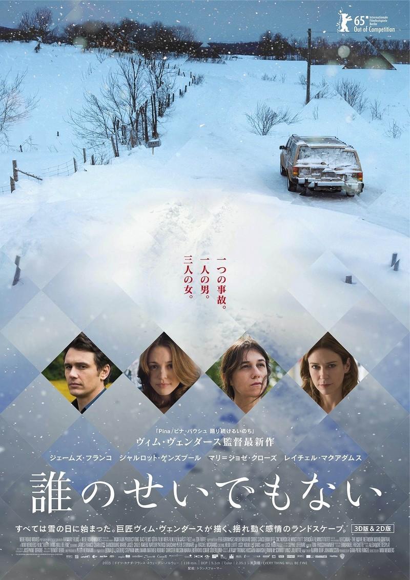 ベンダース7年ぶり劇映画「誰のせいでもない」11月公開 J・フランコら豪華キャスト共演