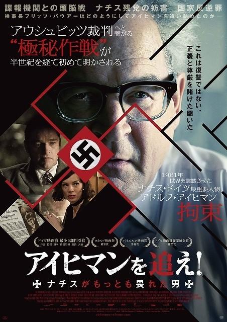 ドイツ映画賞6冠アイヒマン拘束作戦描くサスペンス、17年1月に全国公開決定