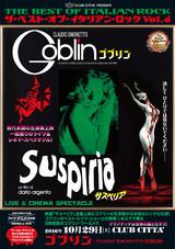 名作ホラー「サスペリア」「ゴブリン」のシンクロ生演奏付き上映が決定!