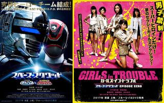 東映ヒーローチーム「スペース・スクワッド」結成!第1弾は「ギャバン」×「デカレンジャー」