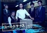 吉田羊主演の日本版「コールドケース」永山絢斗、三浦友和ら勢ぞろいのポスター完成