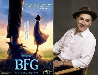 オスカー俳優マーク・ライランス、「BFG」プロモーションで初来日決定!