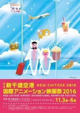 新千歳空港国際アニメーション映画祭2016が今年も開催 「キンプリ」爆音上映や「風立ちぬ」も
