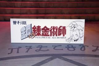荒川弘氏による直筆イラスト「鋼の錬金術師」