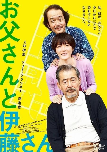 名優・藤竜也、「お父さんと伊藤さん」でのこだわりの役作りを語る