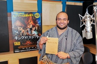 エジプト出身力士・大砂嵐「キング・オブ・エジプト」吹き替え声優に挑戦!