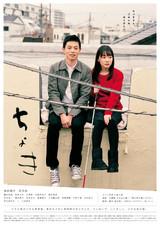 吉沢悠×増田璃子主演「ちょき」12月から東京公開 川島小鳥撮影のポスターも完成