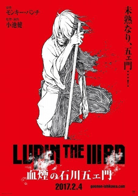 「LUPIN THE IIIRD 血煙の 石川五ェ門」ポスタービジュアル