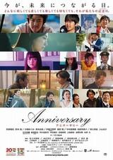 本広克行監督らのオムニバス作「Anniversary」、オランダの日本映画祭で上映決定